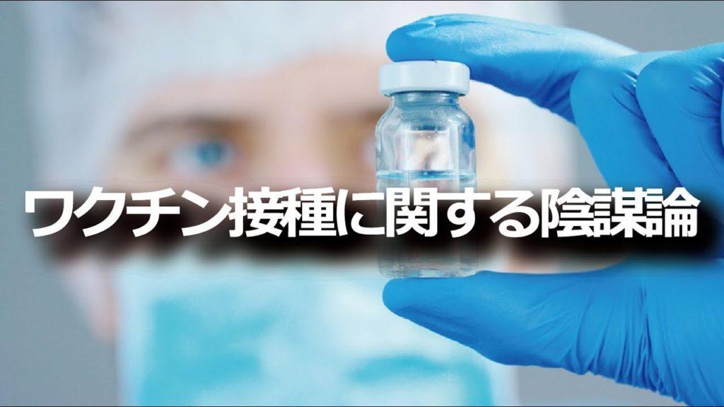 ワクチン接種に関する陰謀論
