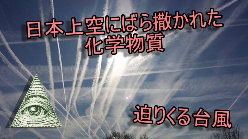 【ケムトレイル】日本のアウシュビッツ化…