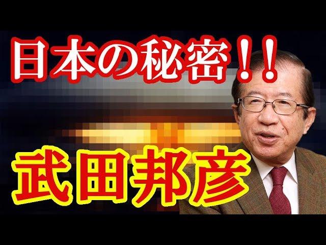 【武田邦彦】日本の秘密!!他国に絶対バレてはいけない陰謀論