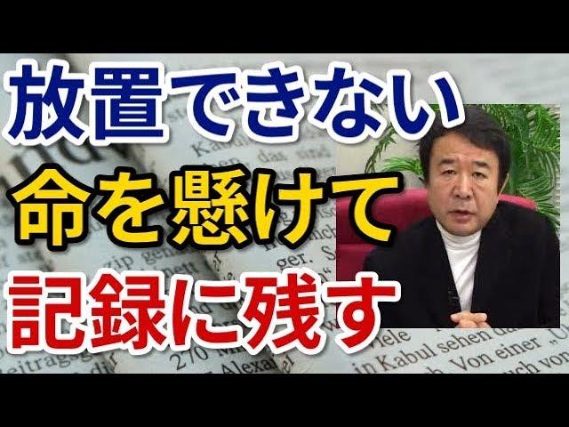 【青山繁晴】陰謀論に怒り心頭!黒幕の素性を完全暴露!!