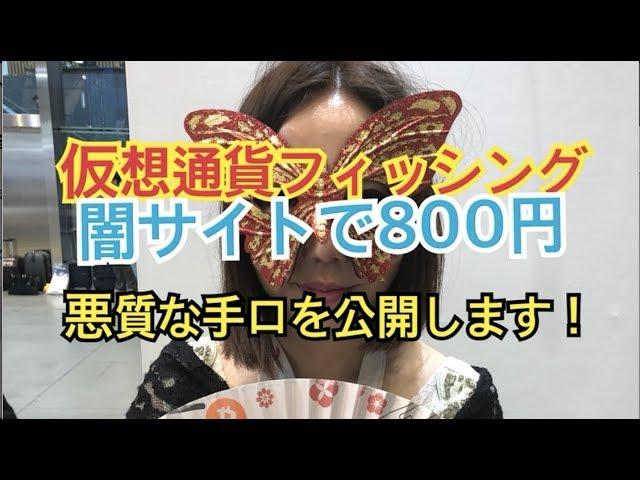 仮想通貨フィッシング 闇サイト「仕掛け」売買 価格800円、素人も参戦…(産経新聞)