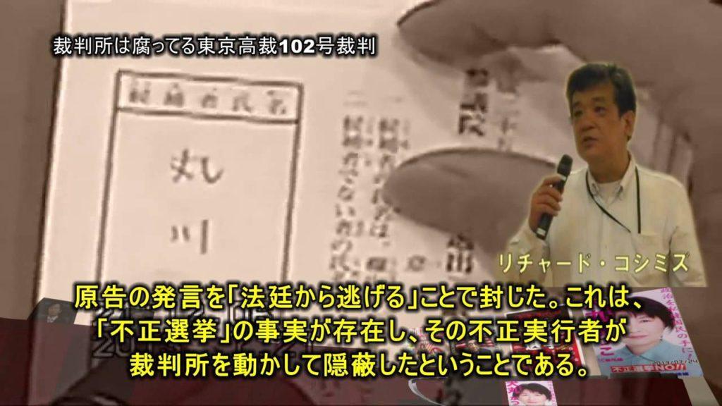 不正選挙007_ 裁判所も腐ってる東京高裁102号裁判