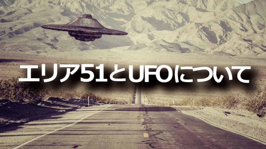 エリア51と宇宙人について