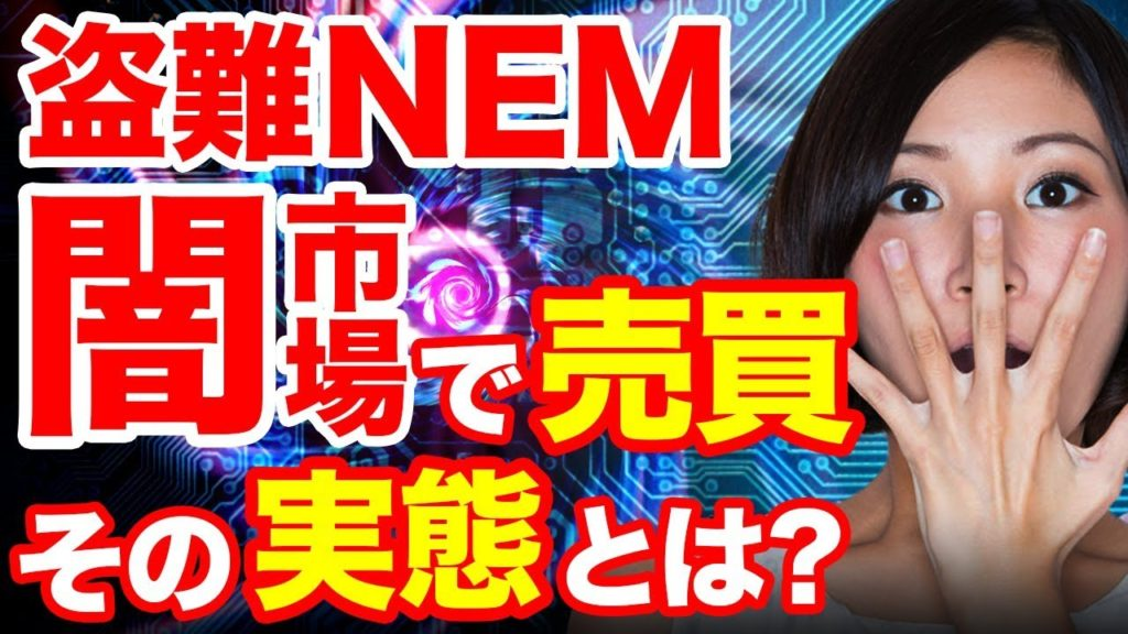 NEM(ネム)盗難犯人がダークウェブで売り捌いていることが判明2018年1月に消えた仮想通貨xemは闇の世界へ消えるのか!?入り方は不明 入ってみたはNG 最前線情報を配信