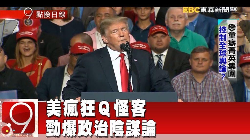 美瘋狂Q怪客 勁爆政治陰謀論《9點換日線》2018.08.02