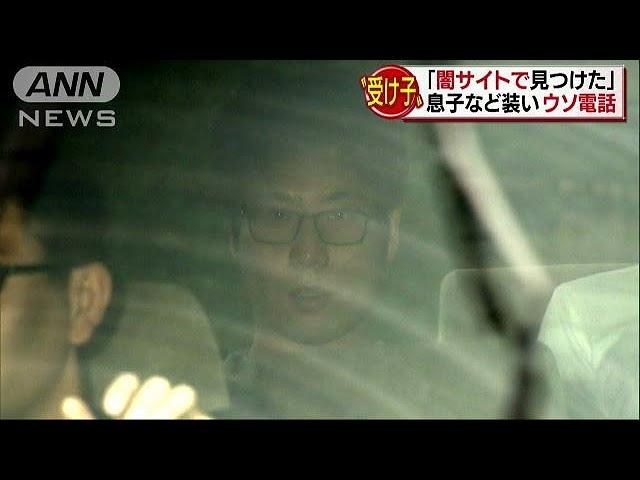 「闇サイトで仕事見つけた」ウソ電話で105万円を・・・(18/08/09)