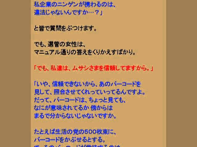 7.21不正選挙:横浜・港北区の開票立会に於ける 「ムサシ」 社員