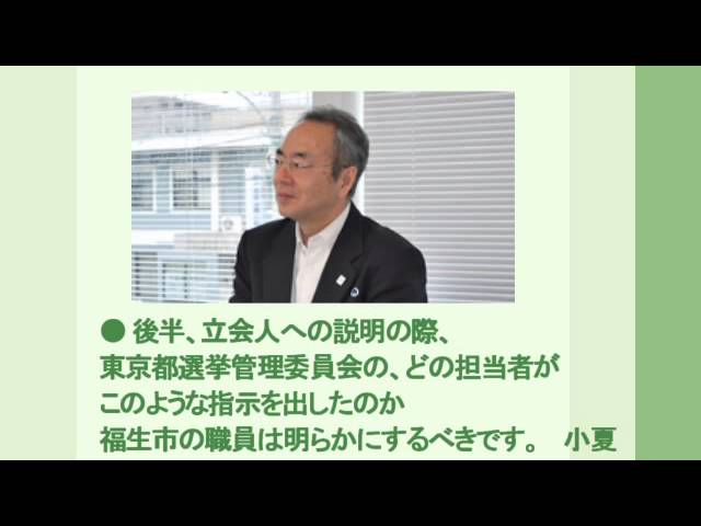 7.21不正選挙:福生市開票立会での騒動と不正解明に向けての提訴
