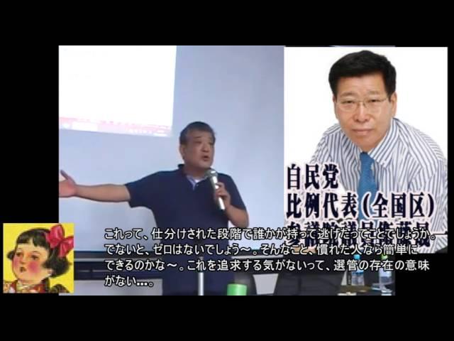 不正選挙 003 高松NHK