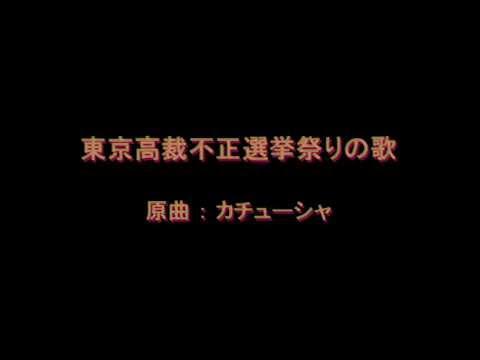 東京高裁不正選挙祭りの歌