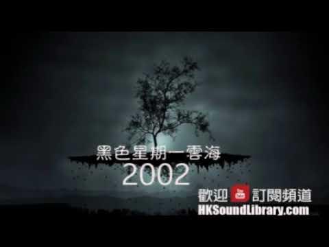 (粵) 雲海 黑色星期一 第10集 登月陰謀論