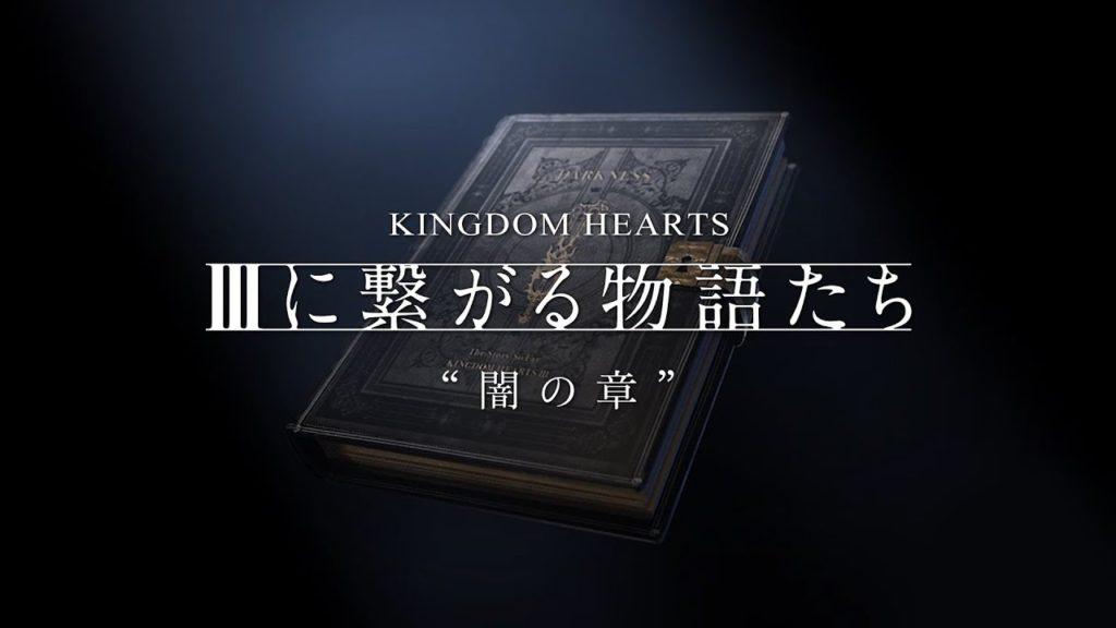 【KINGDOM HEARTS】episode V 闇の章