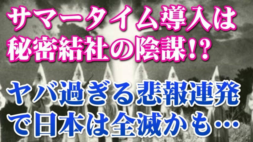 衝撃の陰謀論!サマータイム導入はフリーメーソンが関係している!?東京オリンピックで日本滅亡…イルミナティカードも不吉な予言