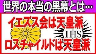 裏社会を支配する黒幕は日本の…天皇派ロスチャイルドと教皇派ロックフェラーの権力争いの意味!どちらが勝ってもイルミナティNWO【閲覧注意】…unknownworld Unknown