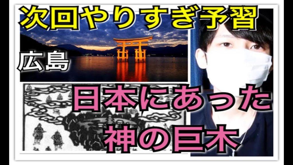【新説】神の木は日本にあった!?&次回やりすぎ都市伝・広島編を予習【日本神話】