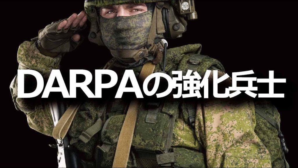 DARPA謹製、強化兵士の時代がやってくる!最先端の姿とは!?
