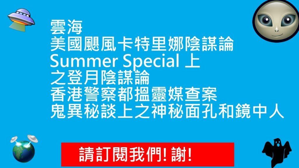 雲海   美國颶風卡特里娜陰謀論   Summer Special 上之登月陰謀論   香港警察都搵靈媒查案   鬼異秘談上之神秘面孔和鏡中人