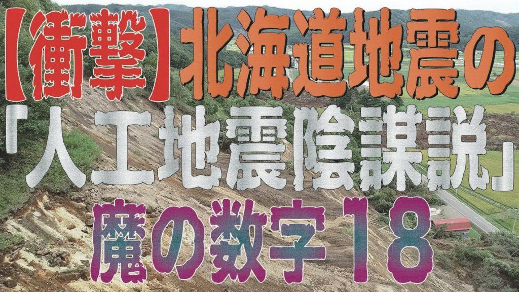 """【#衝撃】北海道地震の人工地震陰謀説がネットで浮上!悪魔の数字""""18″と不気味すぎるUFO目撃情報も"""