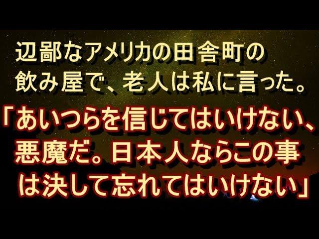 【衝撃】【洒落怖 闇】「あいつらを信じてはいけない、あいつらは悪魔だ、日本人ならこの事は決して忘れてはいけない」