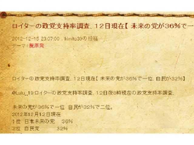 2012年衆議院選挙 不正選挙不正開票の実態2/4