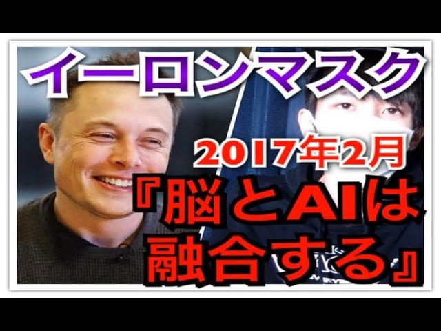 【緊急】2017年2月にイーロンマスクが発表するニューラルレースとは!?人間とAIの融合【都市伝説】#49
