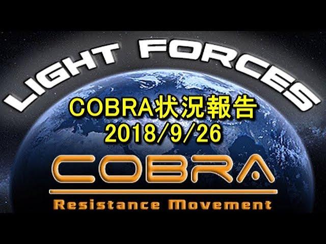 COBRA状況報告(2018926)