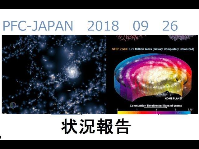 PFC JAPAN 20180926 状況報告