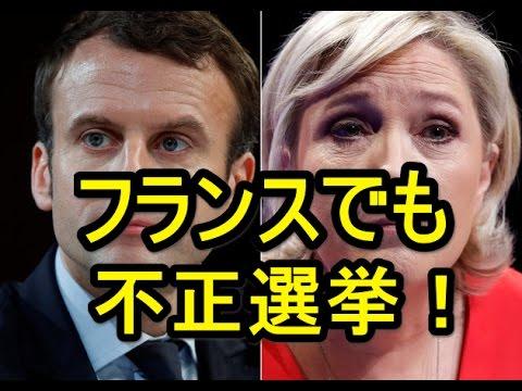 フランス大統領選も不正選挙だった!