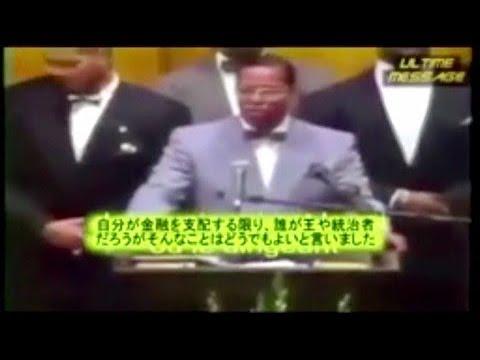 ロスチャイルド家の金融支配を告発 「カモーン!」 ルイス・ファラカン 1995年