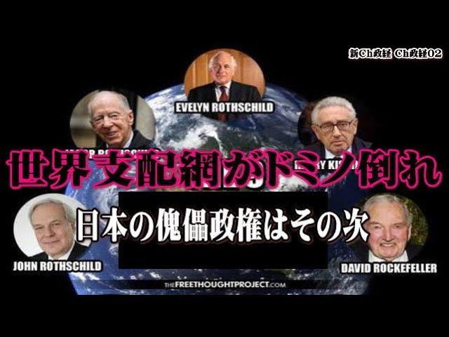 世界支配網がドミノ倒れを続けている、日本の傀儡政権はその次である