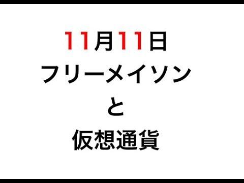 【リップル】11月11日に大暴落、大暴騰の噂?? 陰謀論について