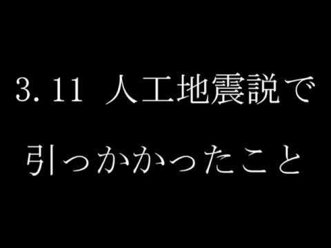 【陰謀論】3.11 人工地震説で引っかかったこと【都市伝説】