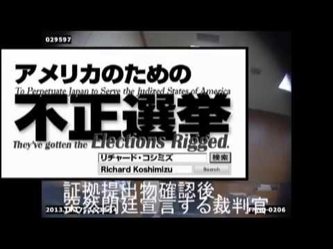 【中間報告】不正選挙裁判・法廷大混乱1_8