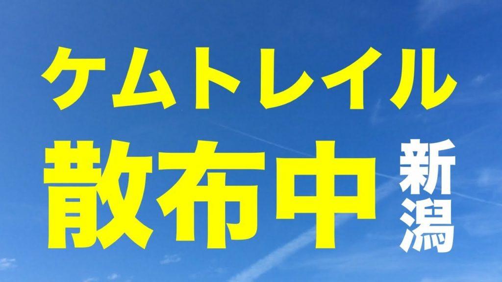 ケムトレイル、現場撮影!2018.11.4 新潟県 (chemtrail)