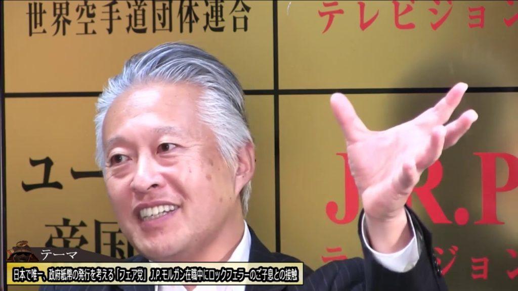 日本で唯一、政府紙幣の発行を考える「フェア党」 J.P.モルガン在職中にロックフェラーのご子息との接触【NET TV ニュース】国家非常事態対策委員会 2018/10/25