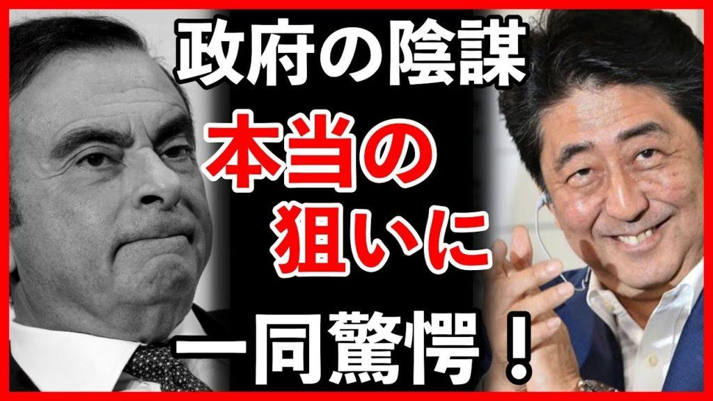 政府の陰謀に驚愕!日産カルロスゴーン逮捕の本当の狙いは◯◯だった!安倍晋三、日本政府、フランス政府との関係
