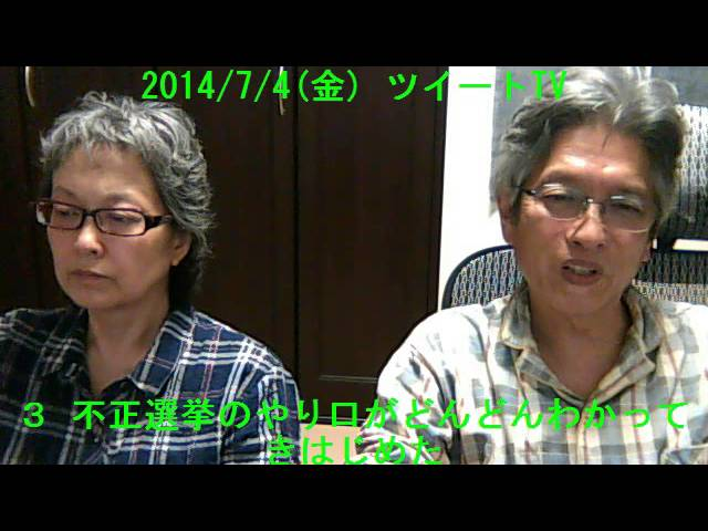 不正選挙のやり口がどんどんわかってきはじめた 2014/7/4