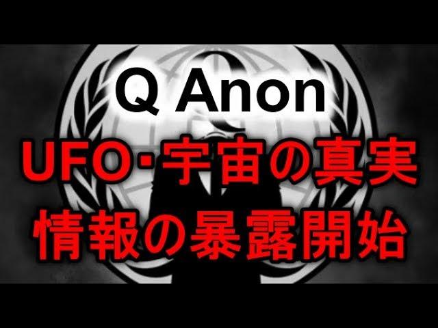 遂に!!Qアノンが「UFO・宇宙の真実」に関する情報の暴露開始!ロズウェル、秘密の宇宙計画、アポロ11号…【macaroni CH】