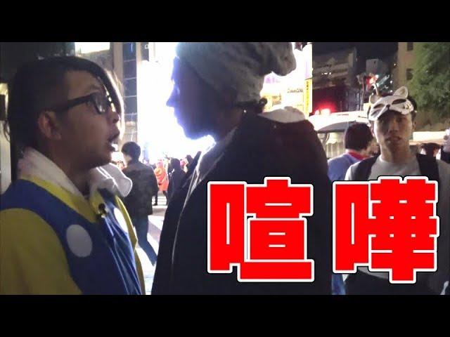 【乱闘騒ぎ】渋谷ハロウィンでナンパしてたら外国人と喧嘩に…