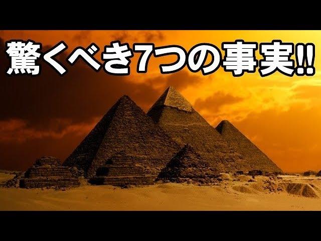 【謎】ピラミッドの不思議。3大ピラミッドの驚くべき7つの事実!