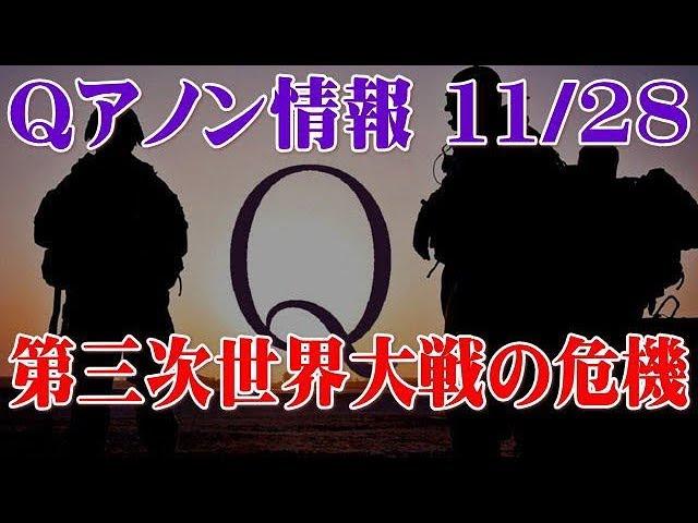 Qアノン情報 11/28 第三次ーーー