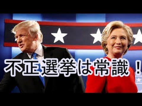 不正選挙は、アメリカのお家芸!