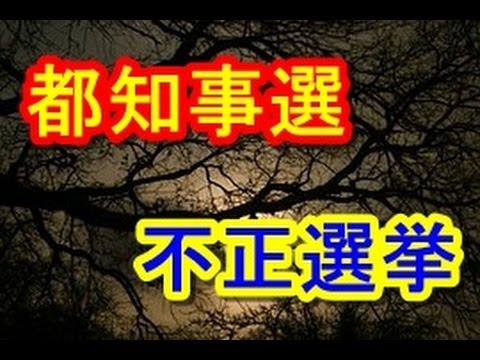 【2016都知事選】予定通り不正選挙完了!