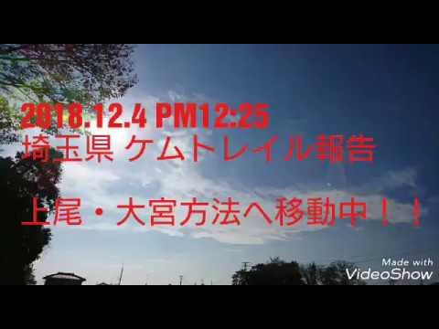 2018.12.4 PM12:25 埼玉県上空 ケムトレイル報告です。