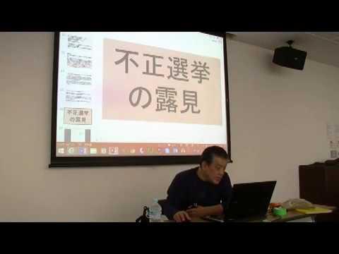 2014 12 20 リチャード・コシミズ熊本講演会(不正選挙の解説あり)