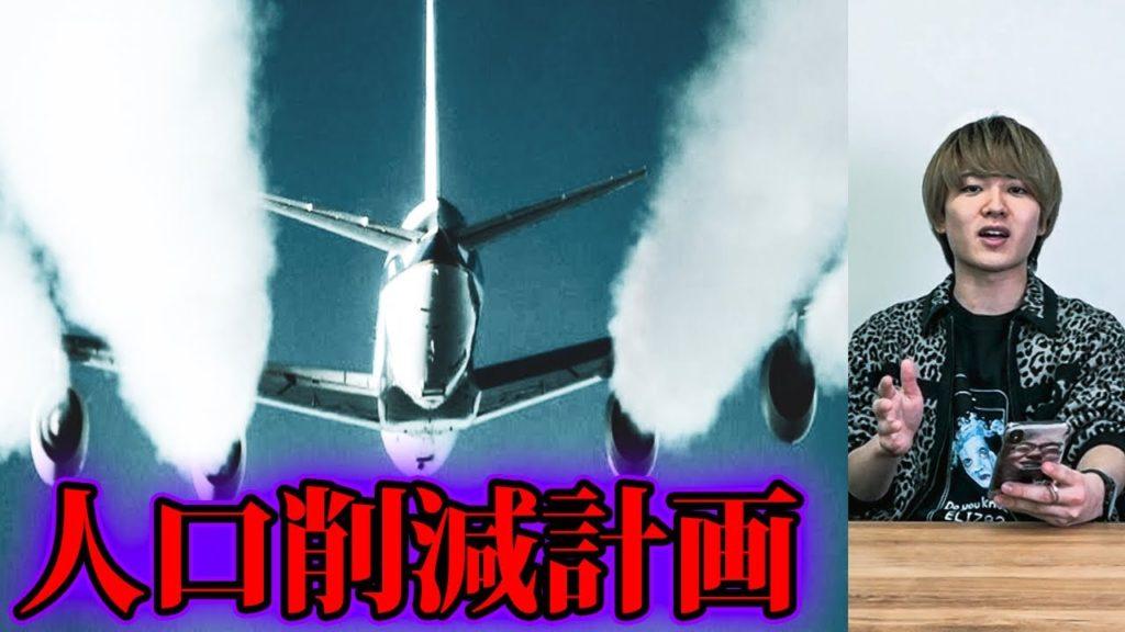 飛行機から噴霧される毒煙、ケムトレイルとは!!【都市伝説】