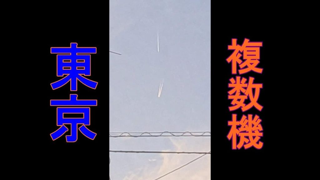 ⑤ケムトレイル機(複数)、東京、chemtrail