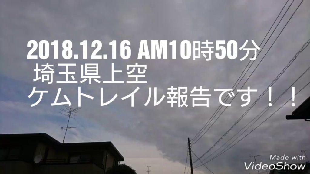 2018.12.16 PM10時50分 埼玉県上空 ケムトレイル報告です。