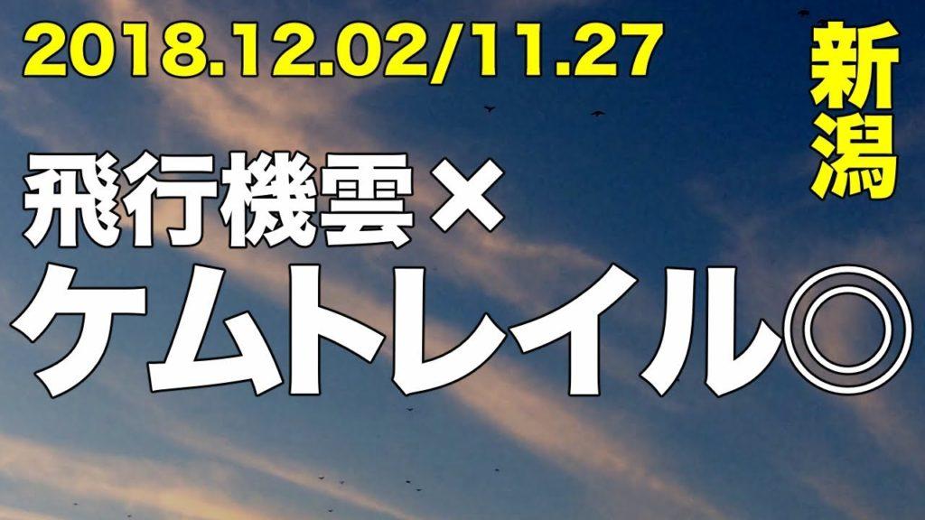飛行機雲じゃないよ、ケムトレイルだよ! 撮影場所:新潟(2018.12.02/11.27)