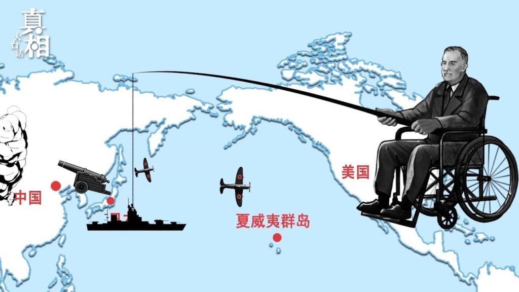 【真相大白话】珍珠港阴谋论,罗斯福到底知不知道日军要偷袭?